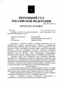 Определение Верховного Суда РФ по 10% от 23.05.2012 г.